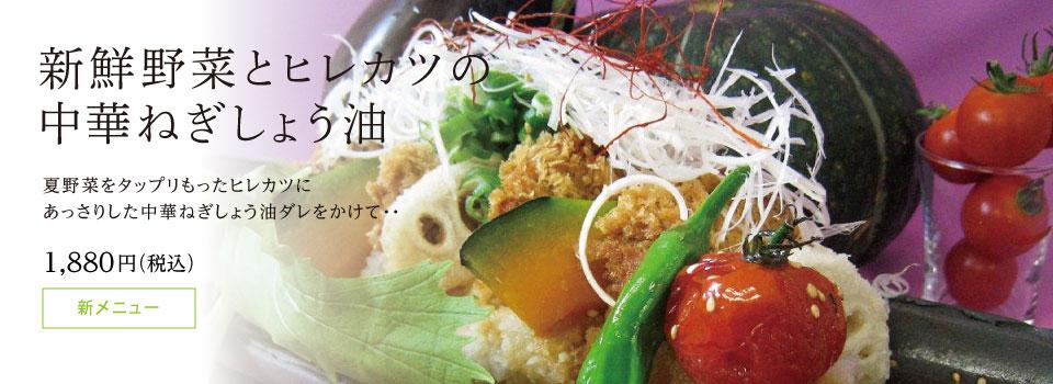 新鮮野菜とヒレカツの 中華ねぎしょう油