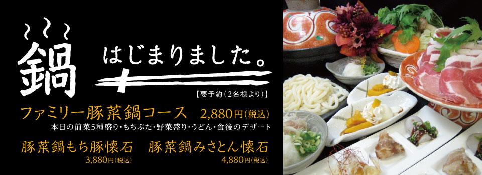 豚菜鍋コース