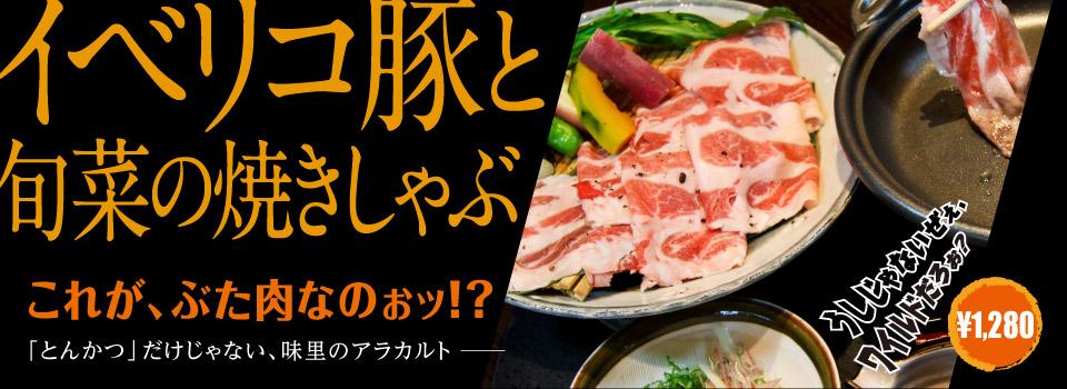 イベリコ豚と旬菜野焼きしゃぶ