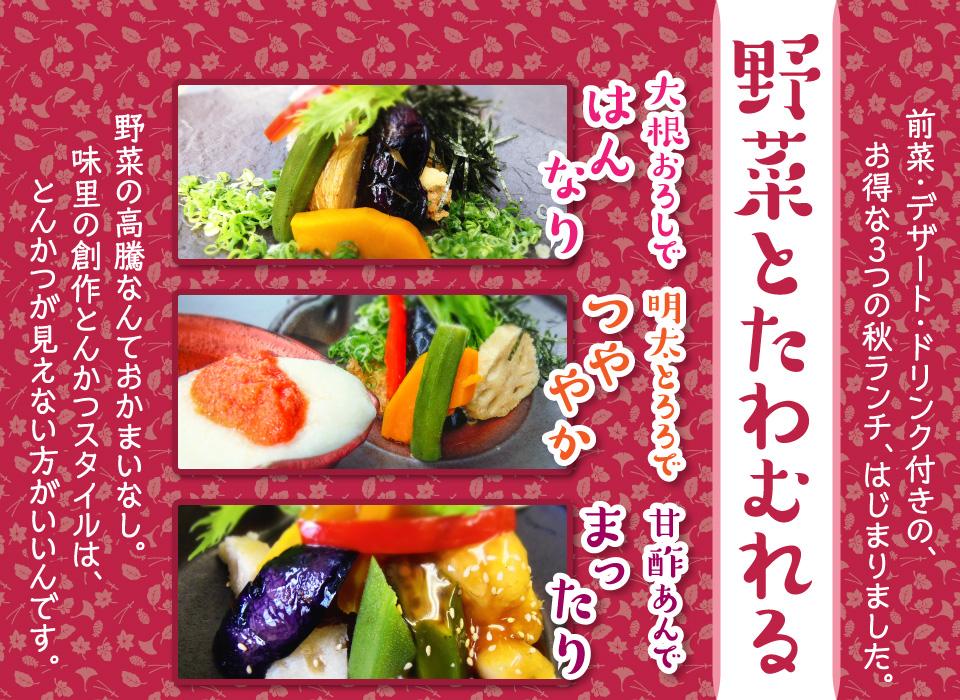 野菜とたわむれる味里の秋ランチ