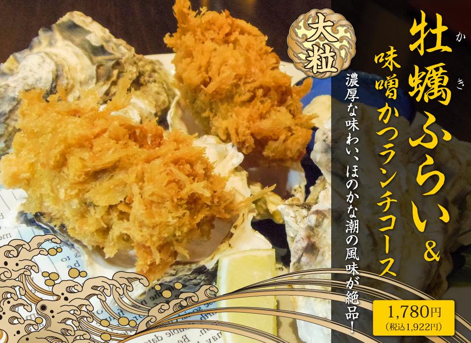 牡蠣(かき)フライ&味噌かつランチコース