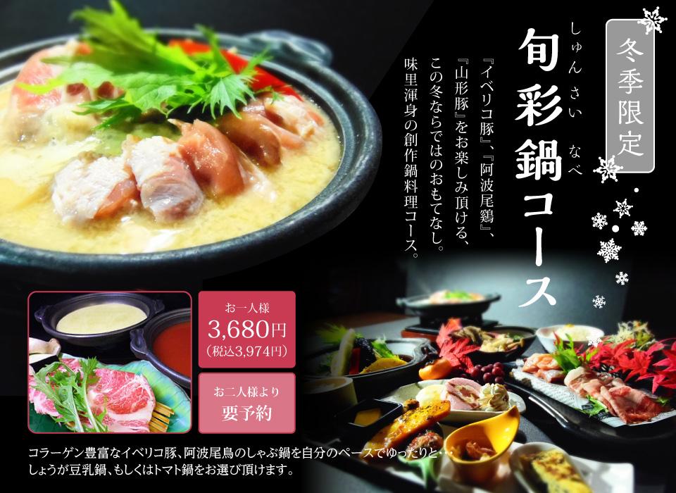 旬菜鍋コース
